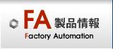 FA製品情報