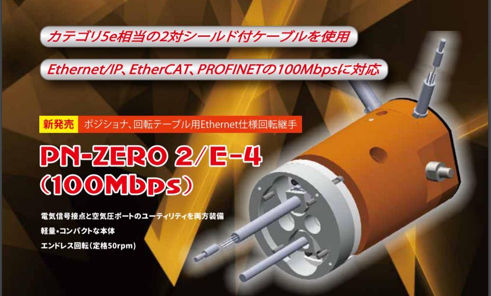 PN-ZERO 2-E-4